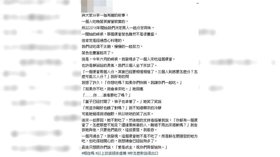圖/翻攝自梁敏婷臉書