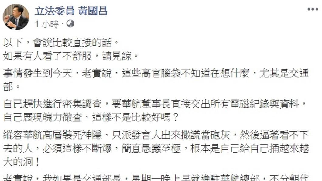 圖/翻攝自黃國昌臉書