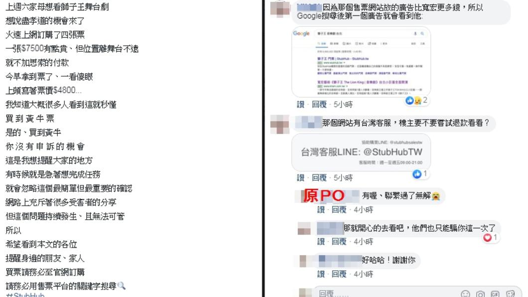 事後有網友表示,若搜尋「獅子王音樂劇」該網站會出現在第一行,提醒民眾購票錢應多留意。圖/翻攝爆料公社