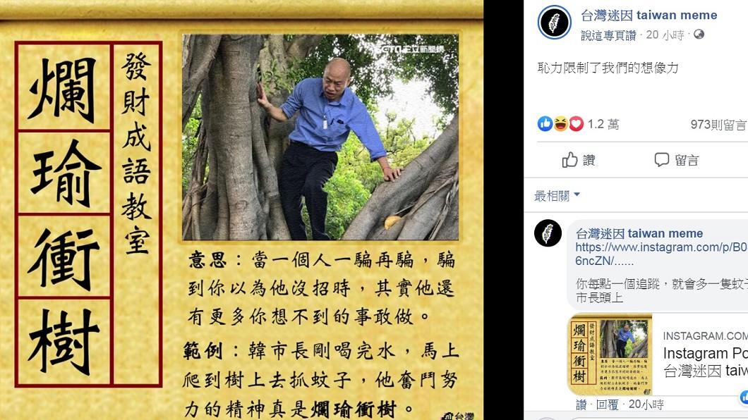 圖/翻攝自「台灣迷因taiwan meme」臉書