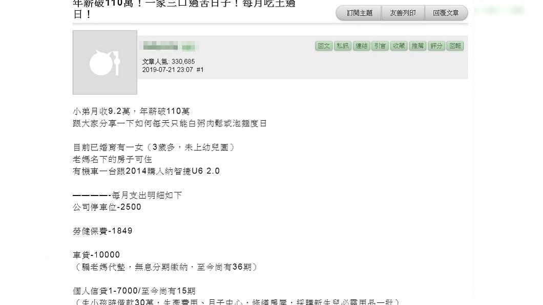 圖/翻攝自mobile01