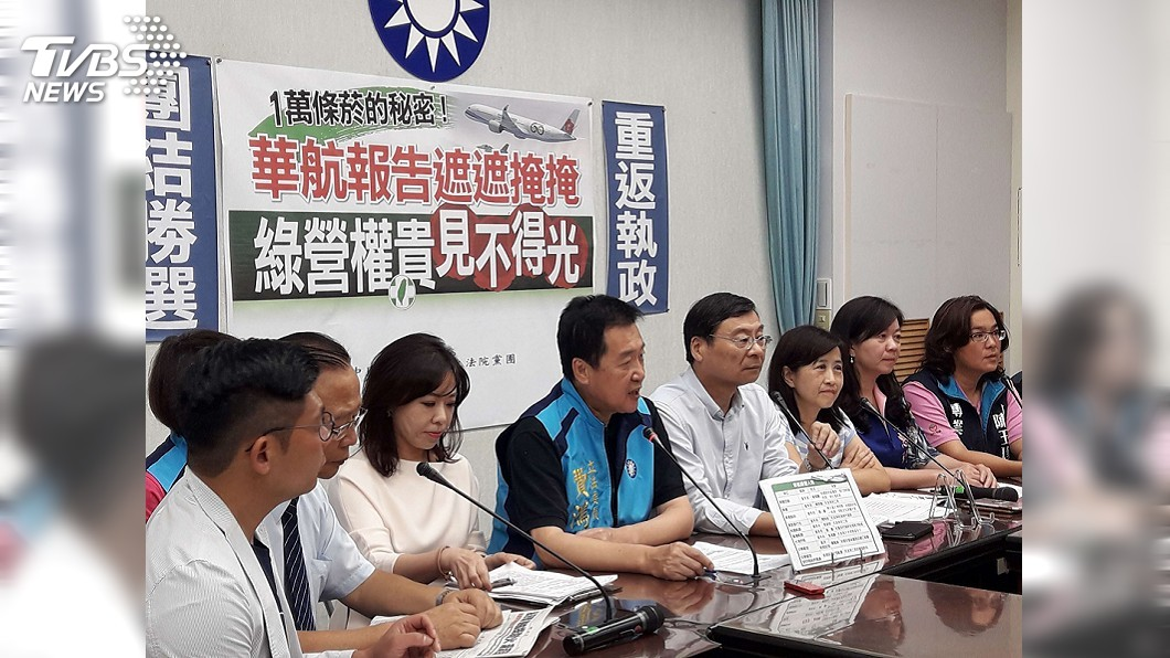 圖/中央社 國安局私菸案 國民黨團建請監察院主動調查