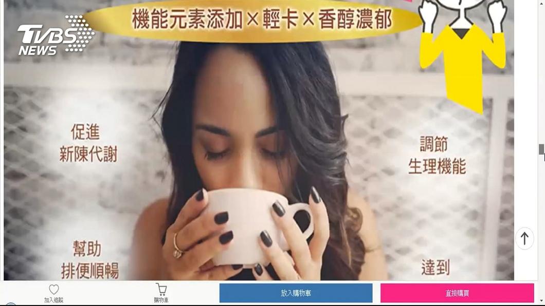圖/TVBS 誇大不實!標榜減肥、美白 食品廣告遭罰