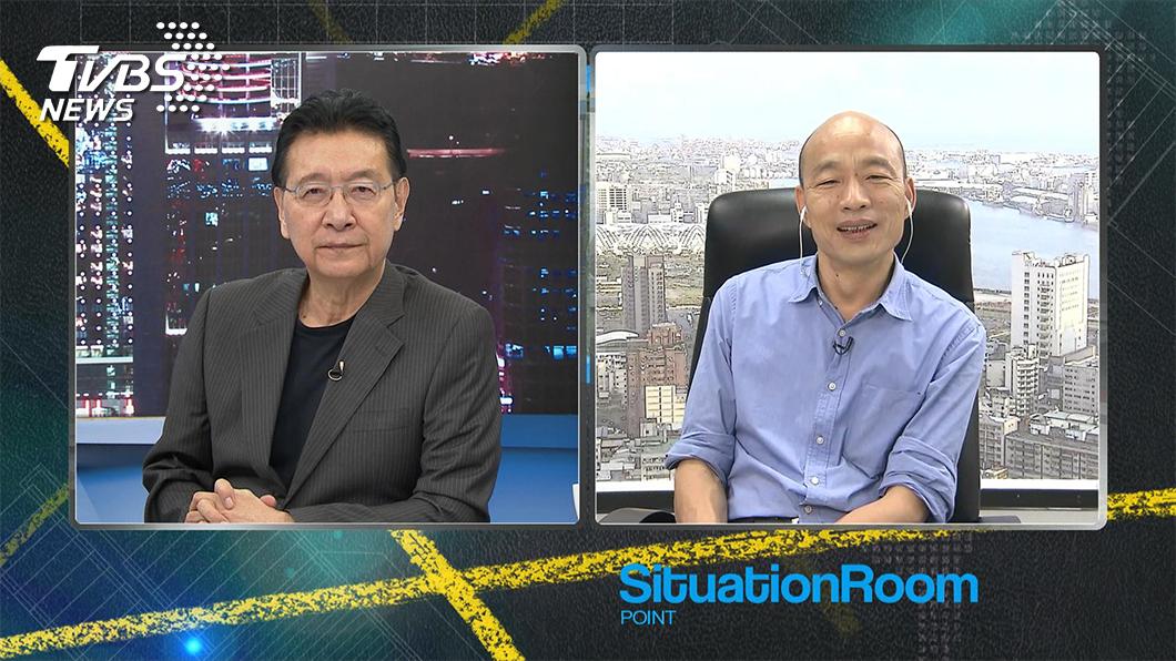 TVBS《少康戰情室》專訪高雄市長韓國瑜。(圖/TVBS) TVBS《少康戰情室》專訪 韓國瑜:柯文哲一定會選