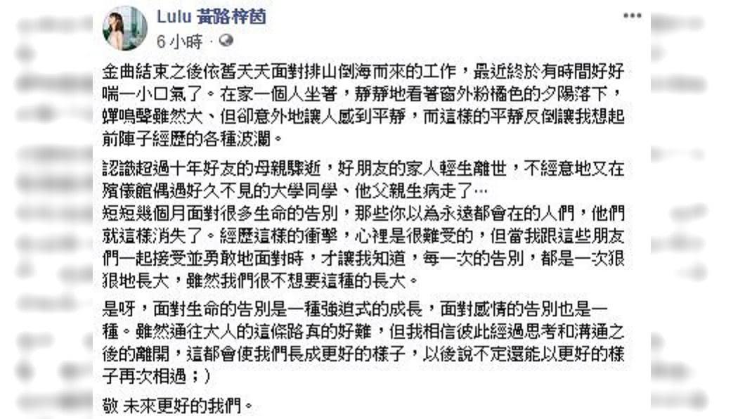 圖/取自Lulu 黃路梓茵臉書