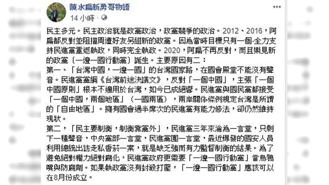 圖/翻攝陳水扁新勇哥物語臉書