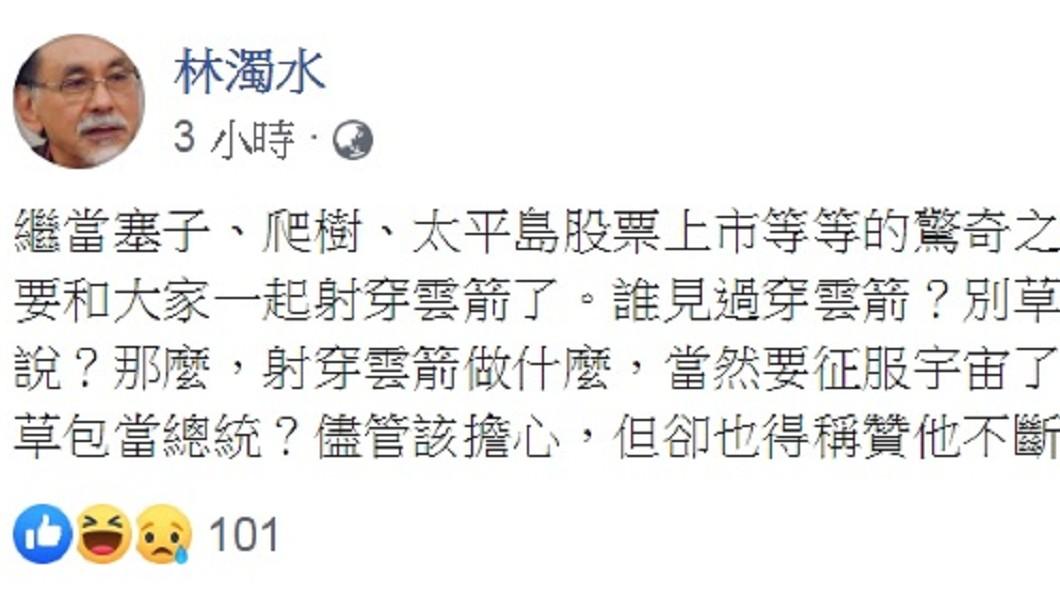 圖/翻攝自林濁水臉書