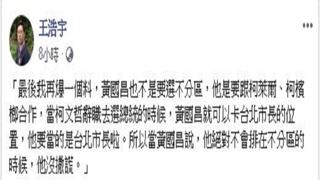 王浩宇爆料,柯文哲若選總統辭去台北市長,黃國昌準備卡位台北市長。(圖/翻攝自王浩宇臉書)