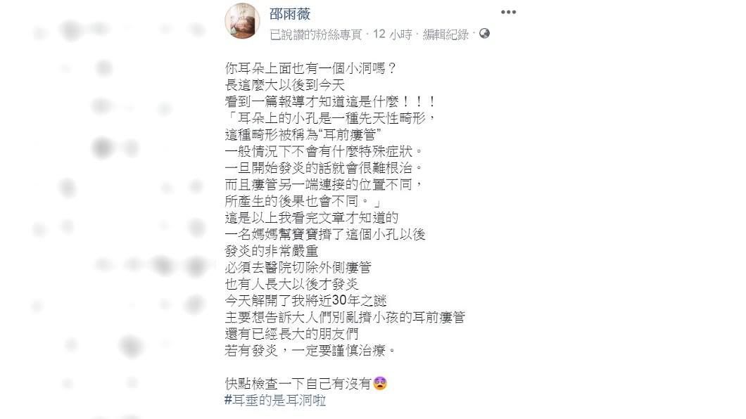 圖/翻攝自邵雨薇臉書