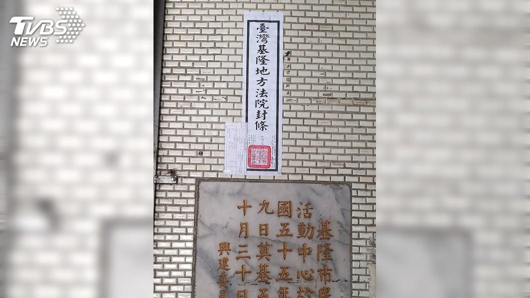 圖/中央社 積欠黨工退休金 國民黨基隆市黨部遭查封