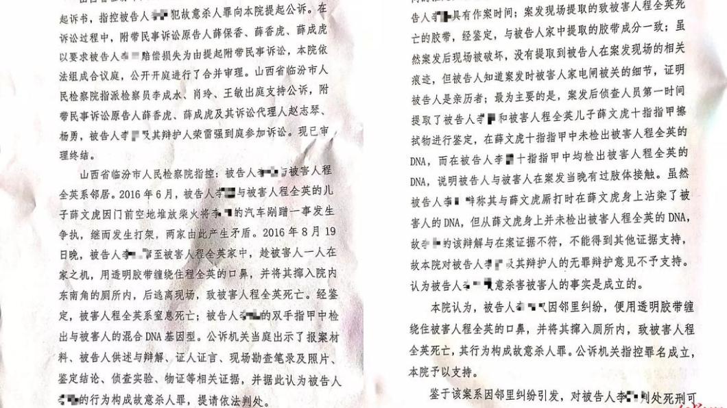 圖/翻攝紅星新聞