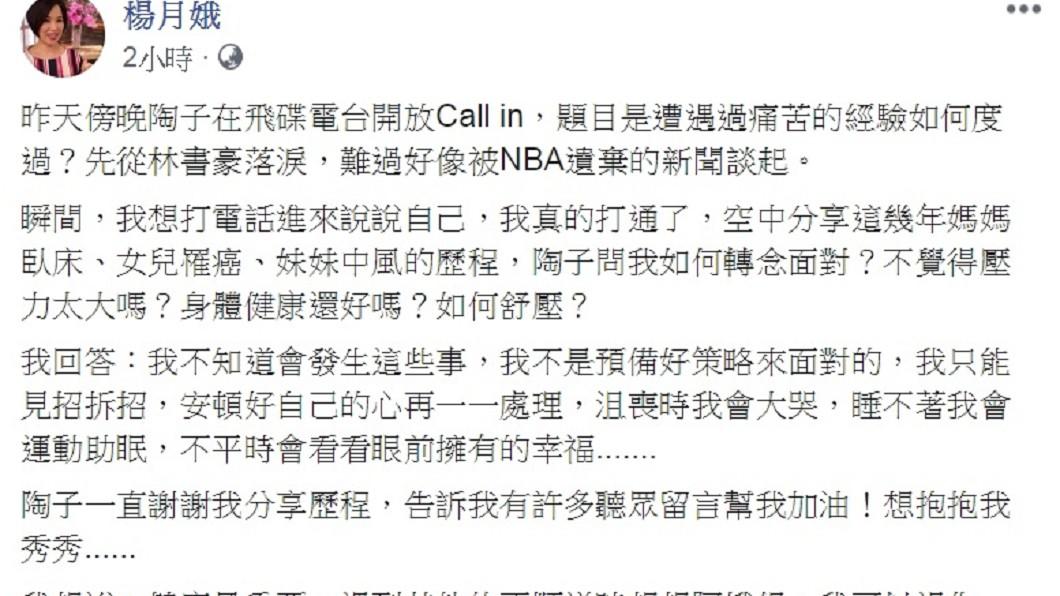 圖/翻攝自楊月娥臉書