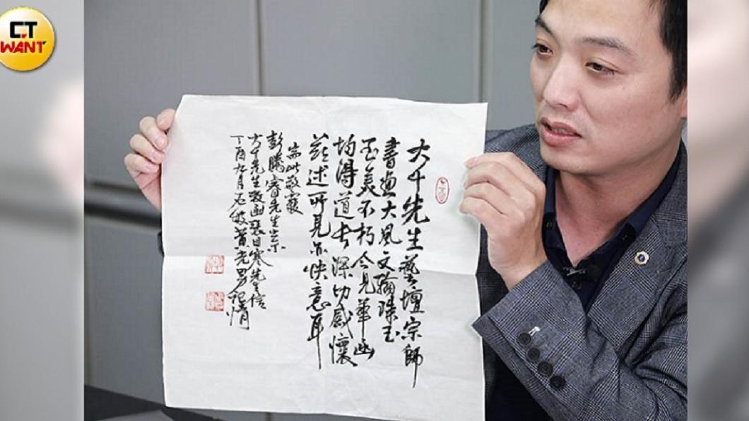 彭騰睿出示黃光男教授當初看過他的收藏後,親筆書寫的證明函。圖/CTWANT提供