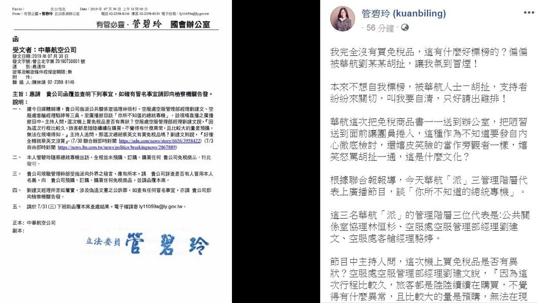 圖/翻攝自管碧玲臉書