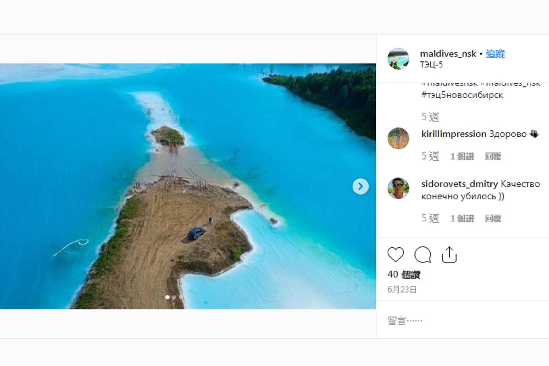 這處湖泊其實是一座化學廢料池。圖/翻攝自Instagram 拍完網美照!皮膚過敏癢翻 「馬爾地夫湖泊」竟有毒