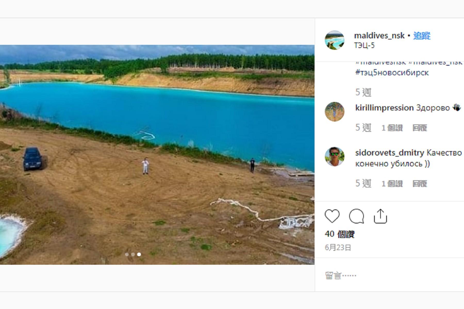 湖泊內含有有毒化學廢料。圖/翻攝自Instagram
