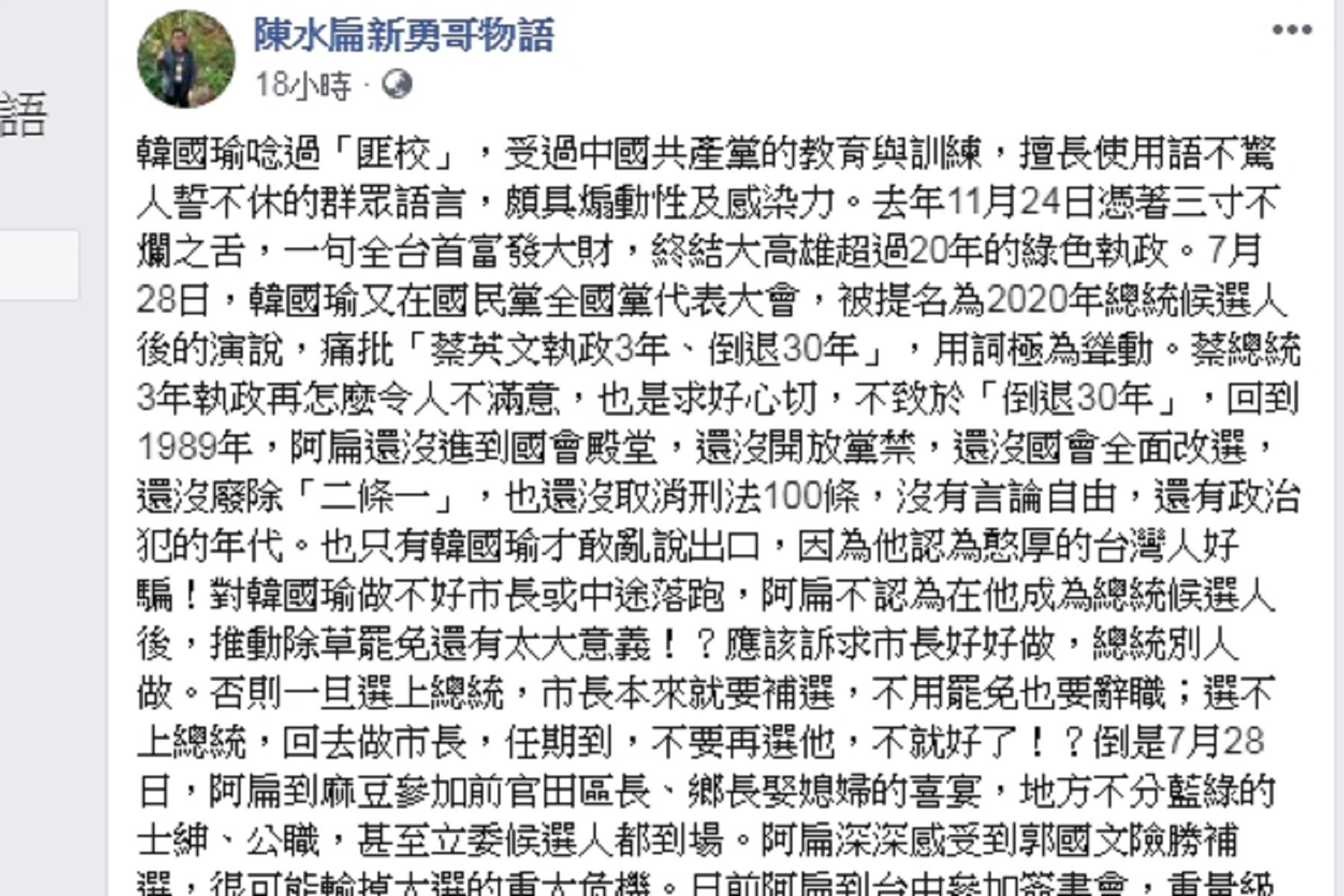 圖/翻攝自陳水扁新勇哥物語粉絲頁