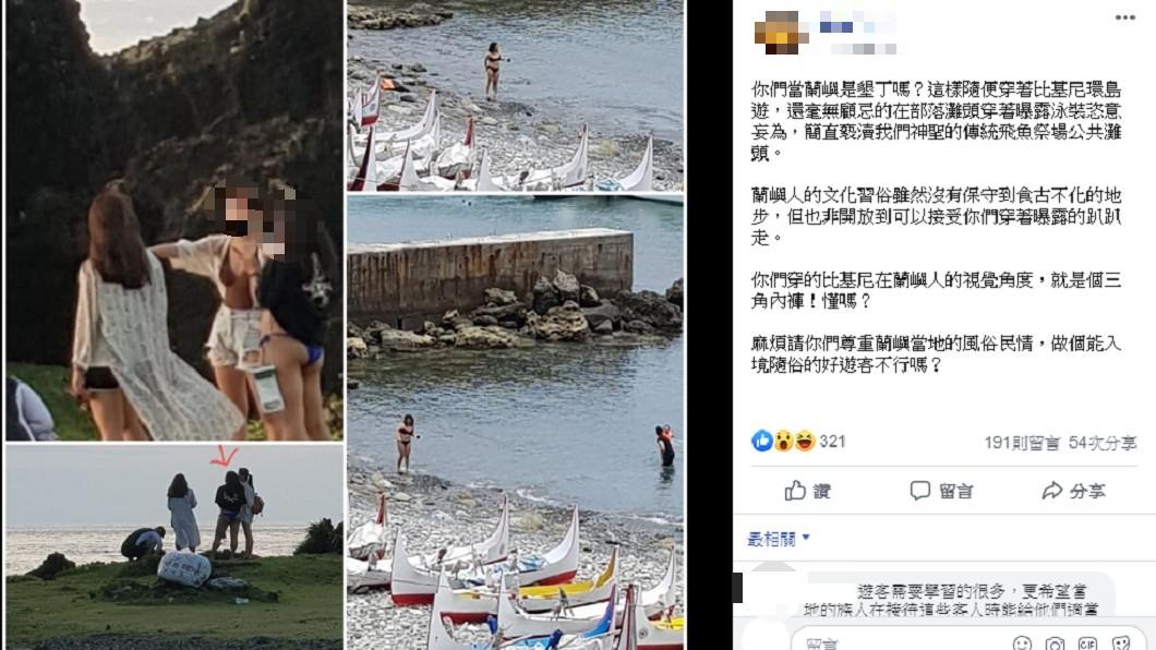 當地人希望遊客尊重蘭於當地民情。圖/翻攝自臉書蘭嶼大曉事