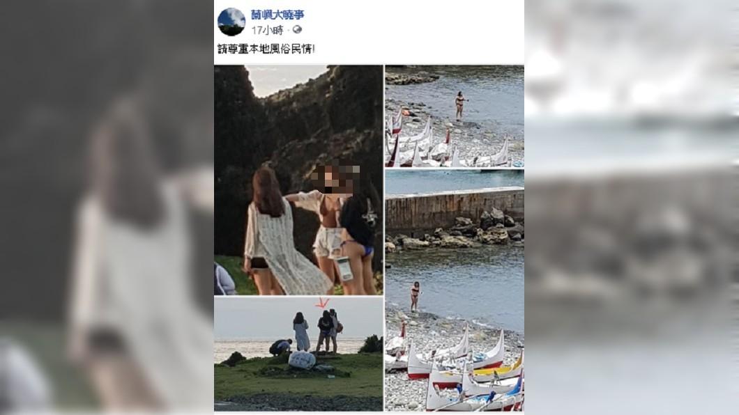 蘭嶼遊客穿著清涼被當地人痛批。圖/翻攝自臉書蘭嶼大曉事 比基尼女郎蘭嶼趴趴走!當地人怒批「褻瀆神聖飛魚祭場」