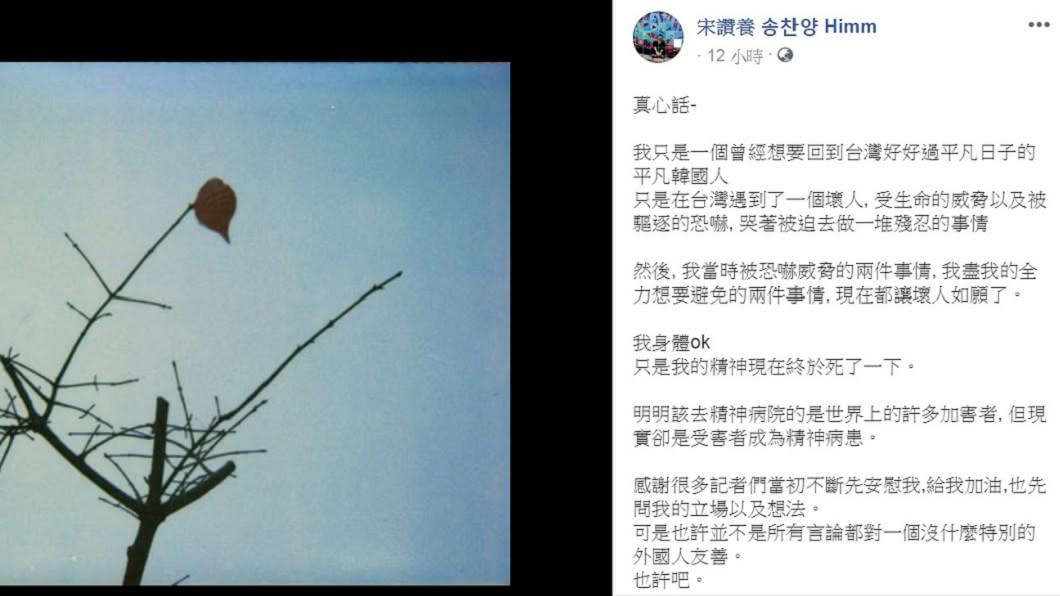 圖/翻攝自宋讚養臉書