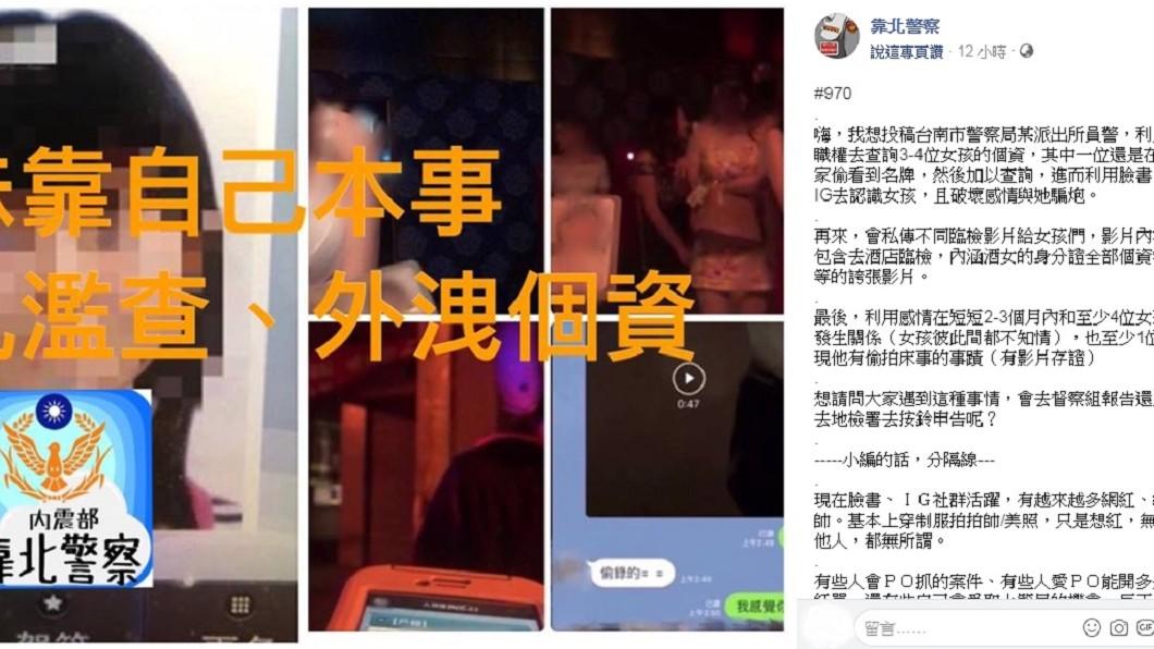 正宮女友事後在臉書社團爆料,該名男警也遭調離現職和記過處分。(圖/翻攝自靠北警察)