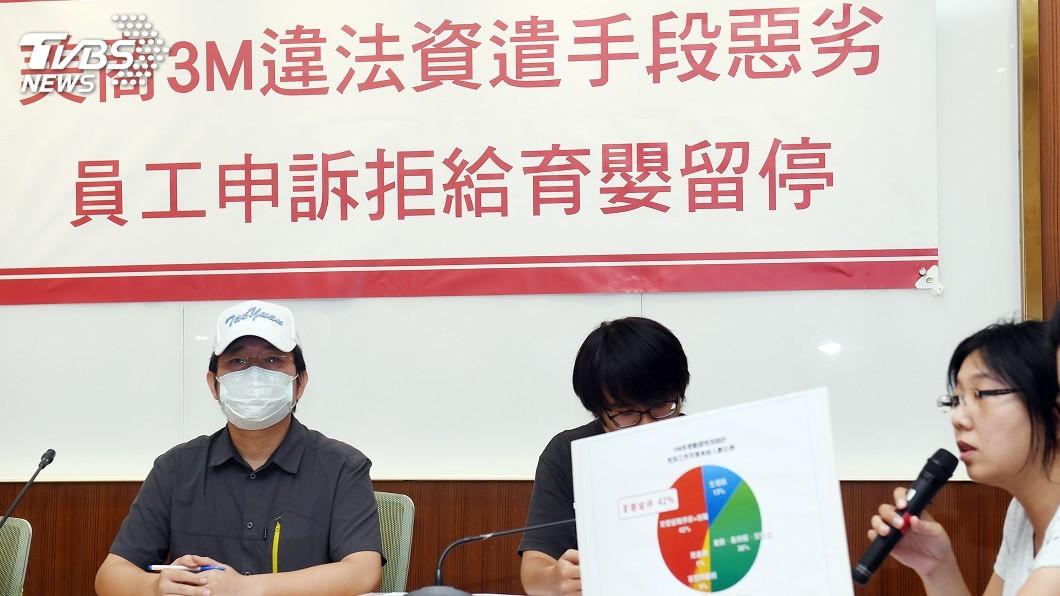 圖/中央社 外商遭指不當資遣員工 綠委:育嬰留停是權利不是福利
