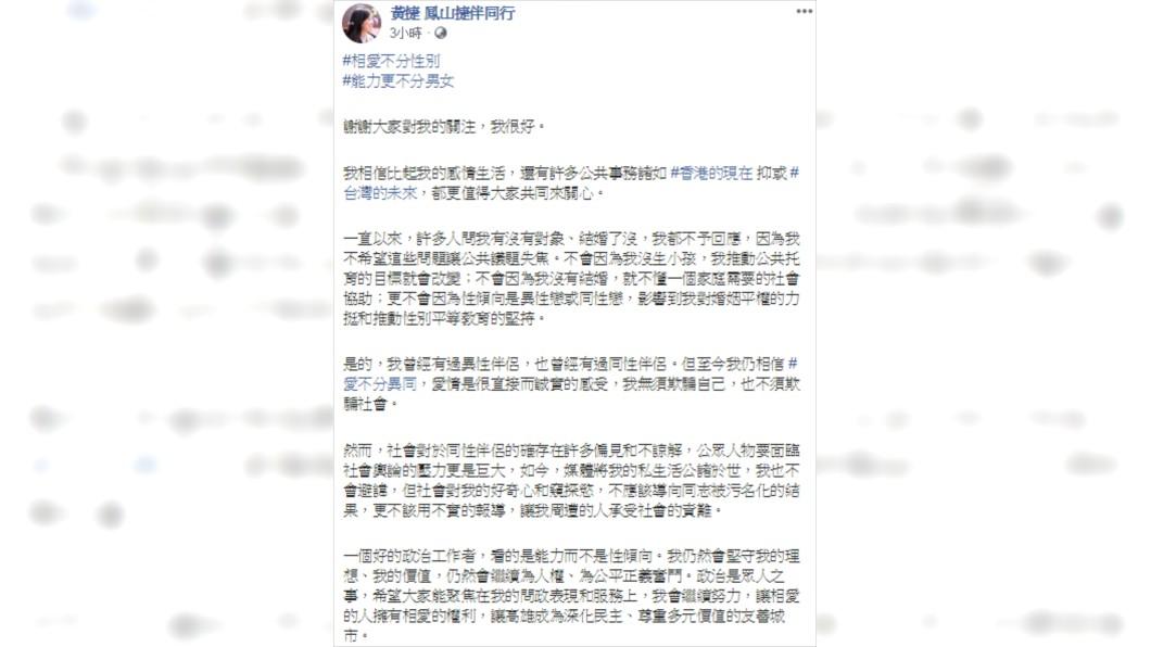 圖/翻攝自黃捷臉書