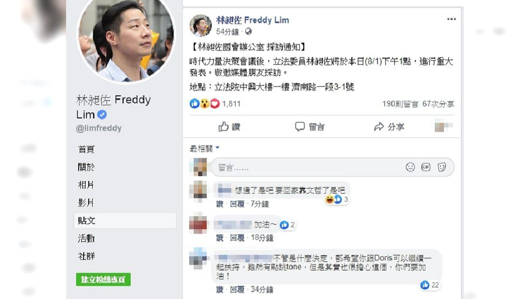 圖/截自林昶佐臉書