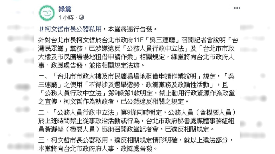 綠黨硬起來!公開表示將依法告發柯文哲。圖/翻攝綠黨臉書