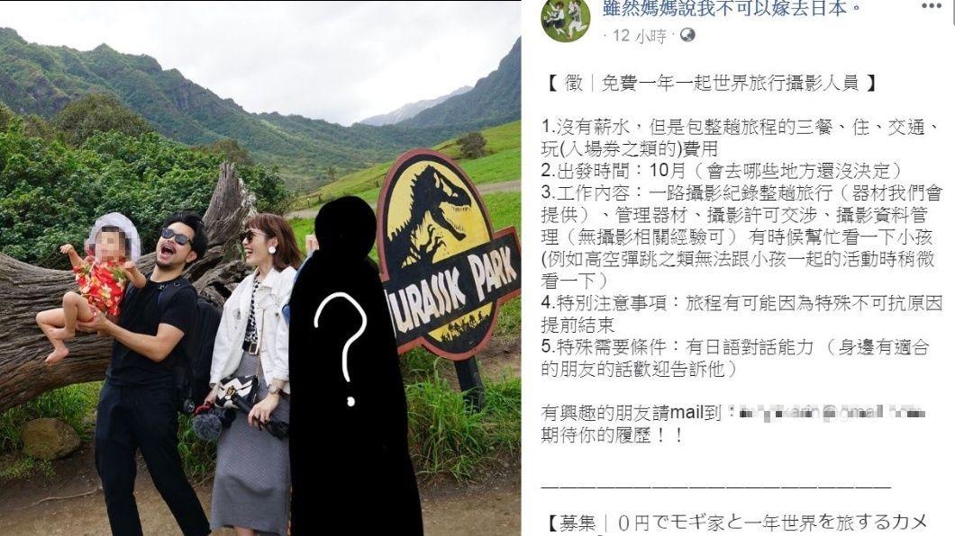 翻攝自臉書/雖然媽媽說我不可以嫁去日本