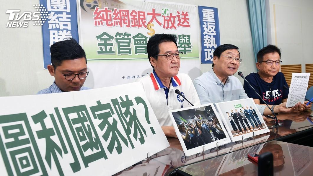 圖/中央社 藍委疑外力介入純網銀評選 金管會否認