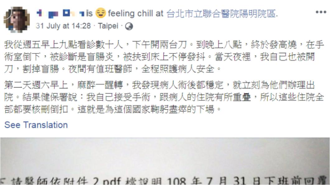 圖/翻攝自沈恆立臉書