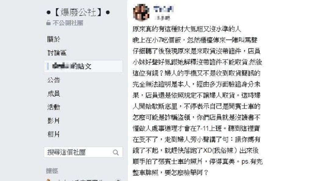 有網友目擊婦人沒帶證件要到超商領貨被拒,竟飆罵超商店員妹妹。(圖/翻攝自爆廢公社)
