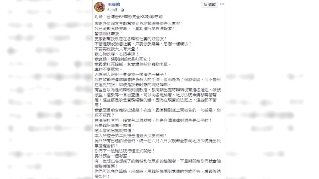 王瑞德繼續對韓粉提告。圖/翻攝自王瑞德臉書