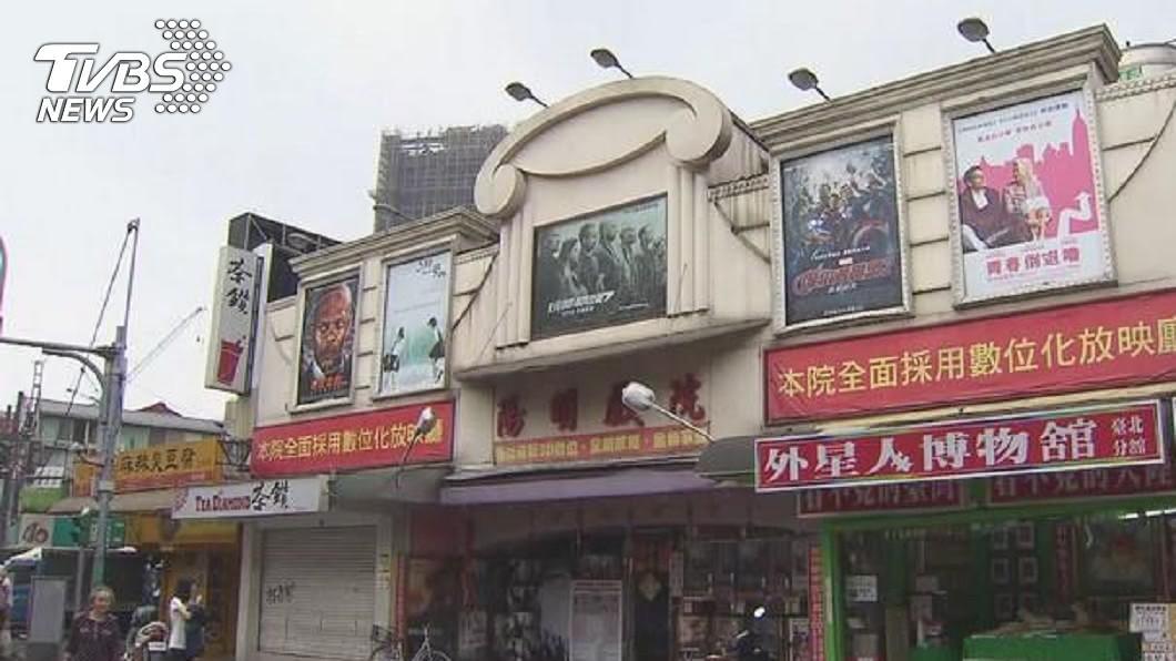 陽明戲院將吹熄燈號。圖/TVBS資料畫面 陽明戲院將吹熄燈號! 將改建成大型商場