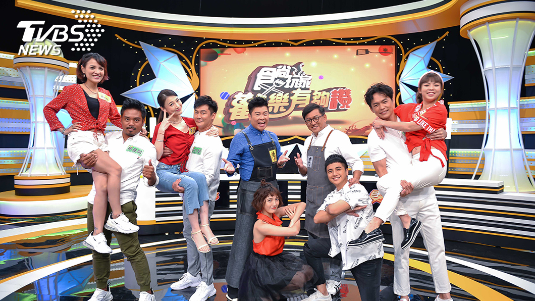 TVBS歡樂台《食尚玩家-歡樂有夠讚》邀請明星夫妻檔PK智力和體力。圖/TVBS 為吃米其林險反目 黃鐙輝、萁萁「坦誠相見」保鮮婚姻
