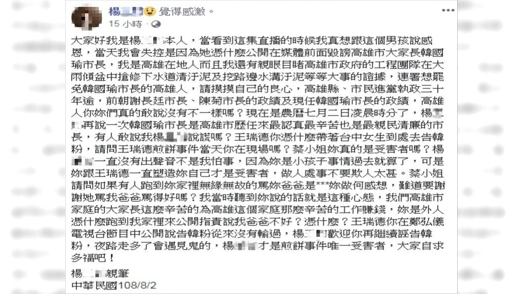 楊姓女韓粉稱韓國瑜是她「爸爸」。圖/翻攝自當事人臉書