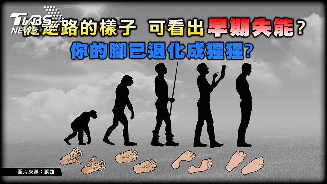 圖/TVBS提供 夾腳拖「三大地雷穿法」小心足弓塌陷  腰酸腳痛跟著來