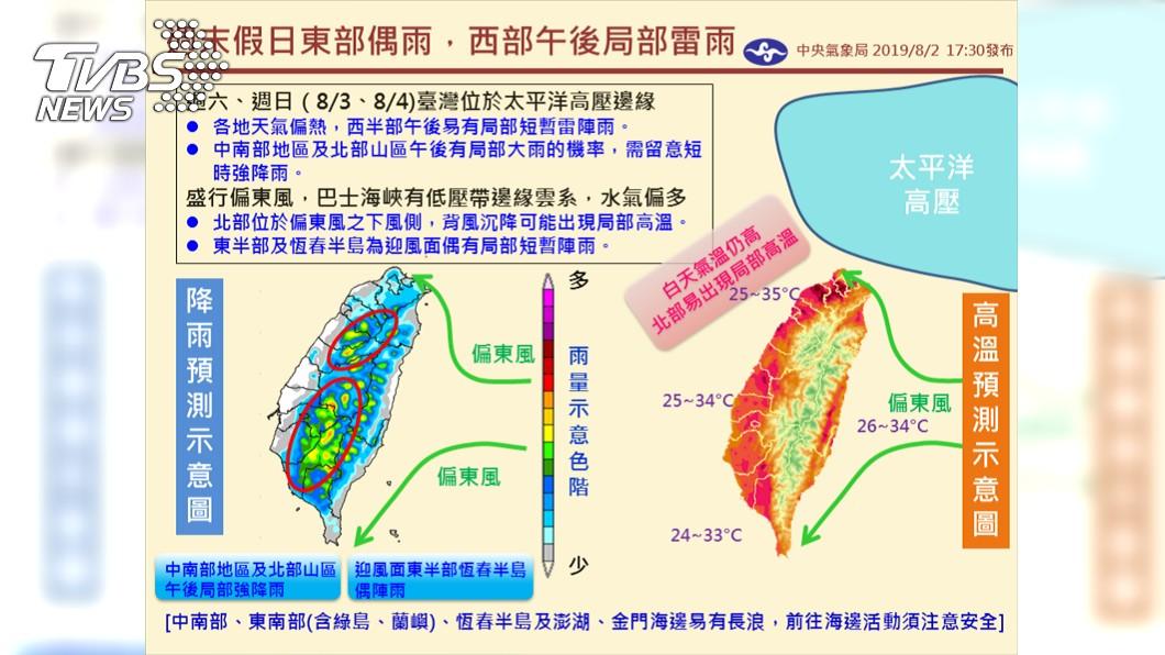 圖/翻攝自中央氣象局臉書 周末假期出遊怕下雨? 氣象局一張圖秒懂