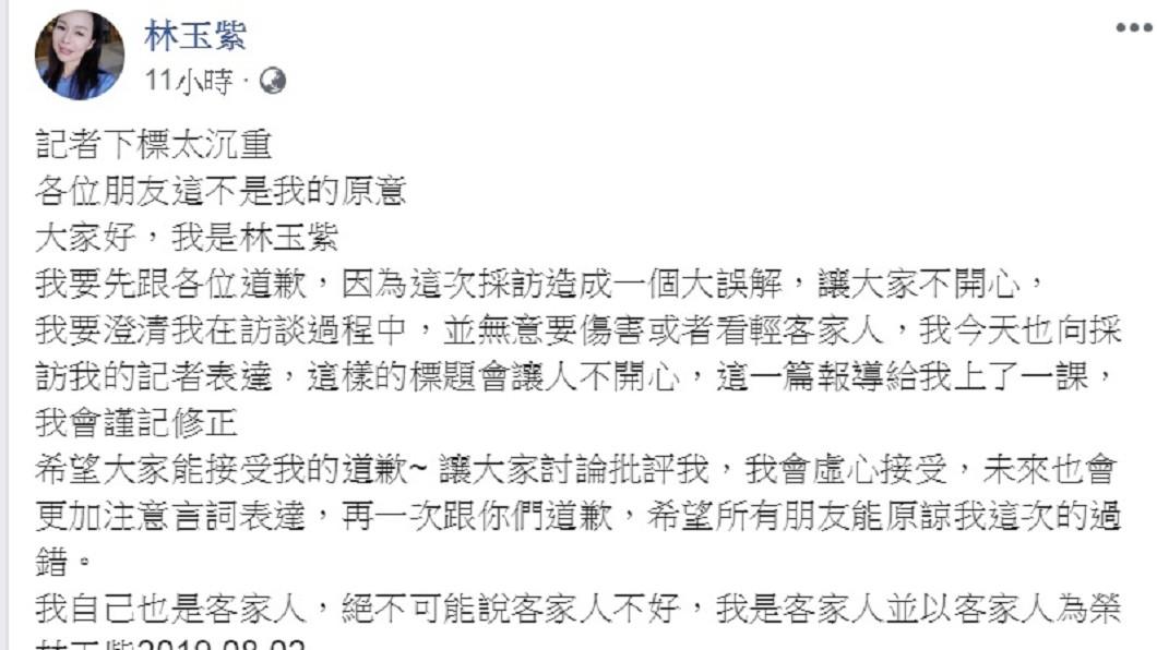 圖/翻攝自林玉紫臉書