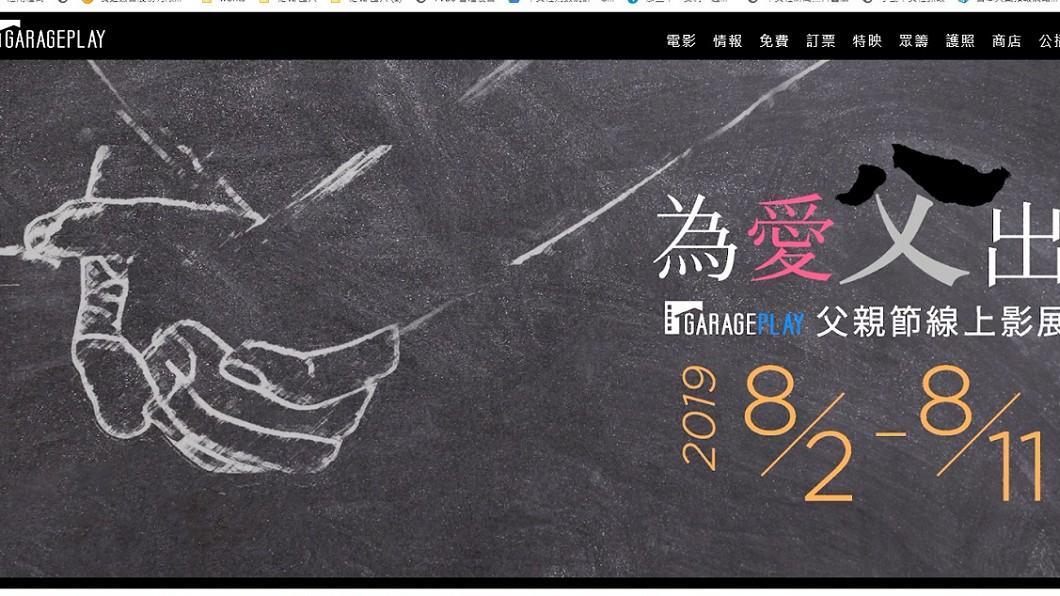 車庫娛樂推出父親節影展,免費提供8部電影。 孔劉歐巴「為愛父出」 8部爸氣電影免費看