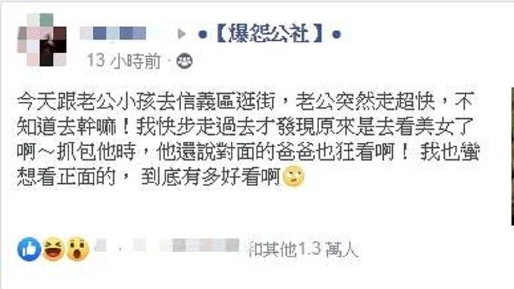 原PO發文半天就已來1.3萬網友按讚。圖/翻攝爆怨公社臉書