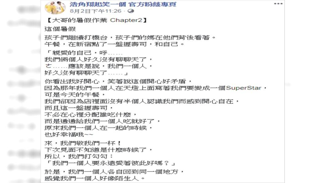浩子久違地跟自己對話。圖/翻攝自浩角翔起笑一個官方粉絲專頁