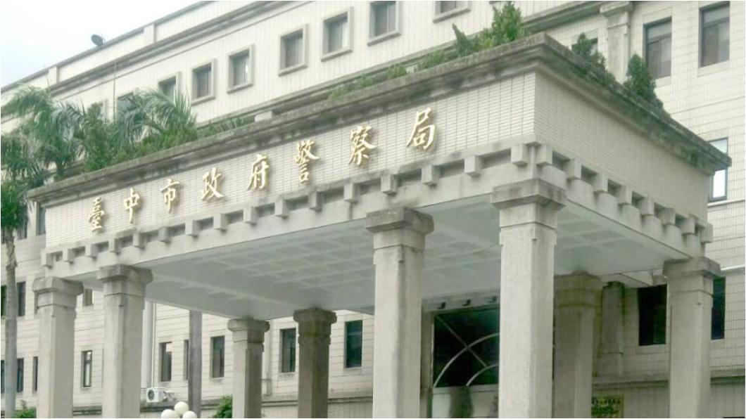 圖/翻攝自台中市政府警察局官網 販毒、偷內褲毀聲譽 2警遭記2大過免職