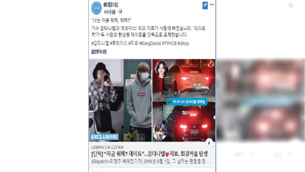 圖/翻攝自韓媒DISPATCH臉書