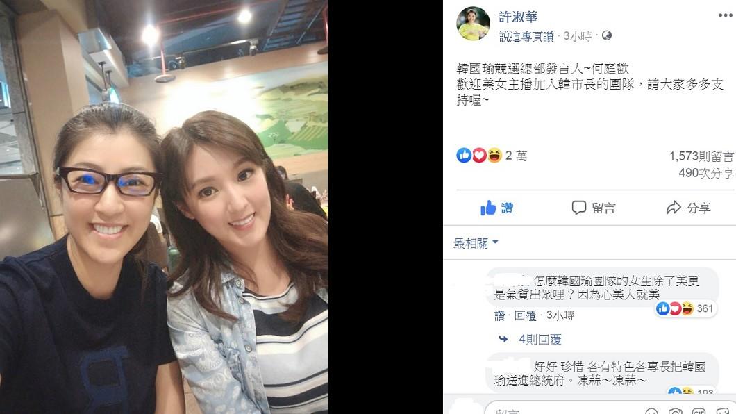 圖/翻攝自許淑華臉書