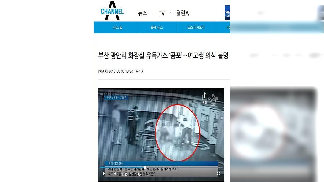 圖/翻攝自韓媒channel A官網