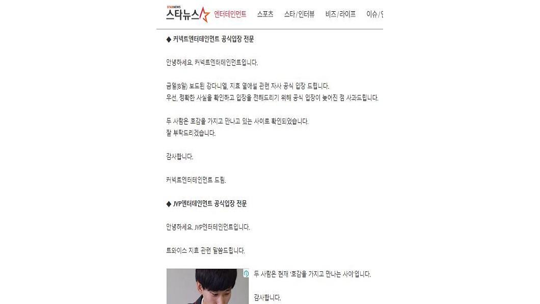 雙方經紀公司發表聲明,承認兩人戀情。圖/翻攝自韓媒starnews 網站