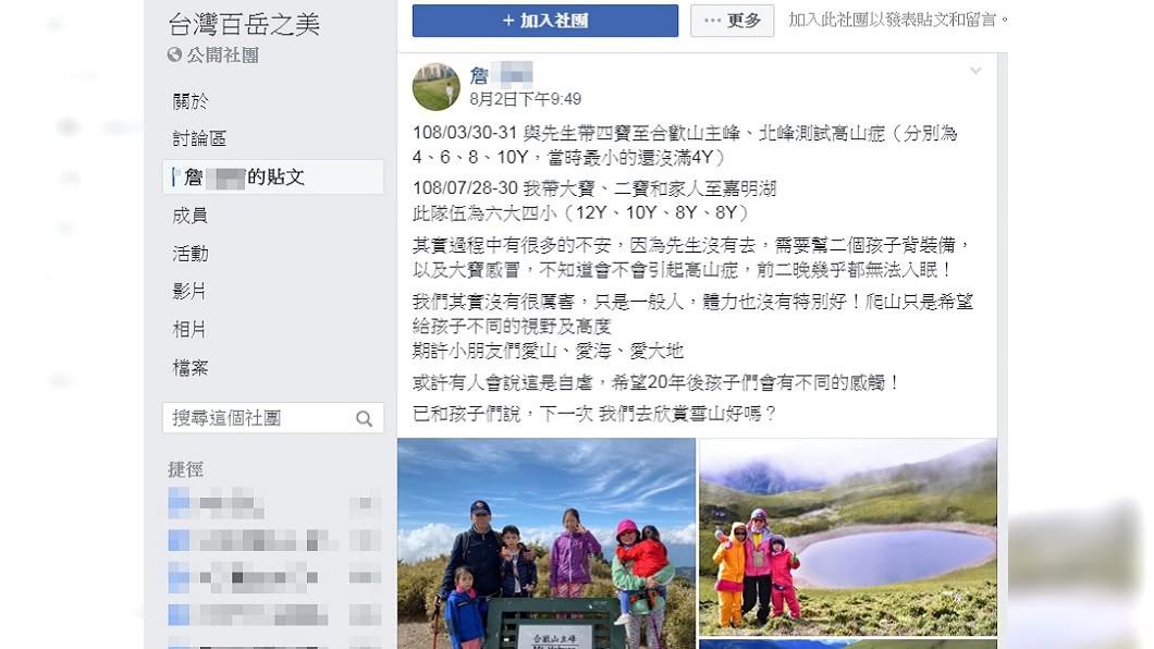 圖/翻攝自台灣百岳之美臉書