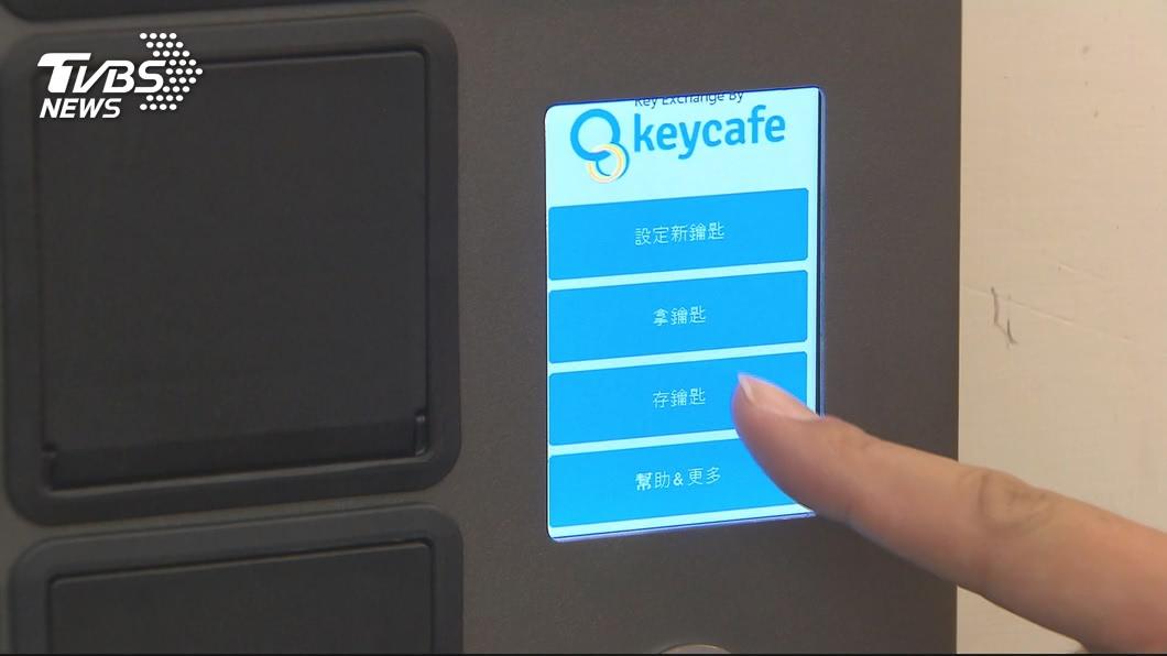 圖/TVBS 鑰匙也能到超商存取! 遭疑助長「日租套房」
